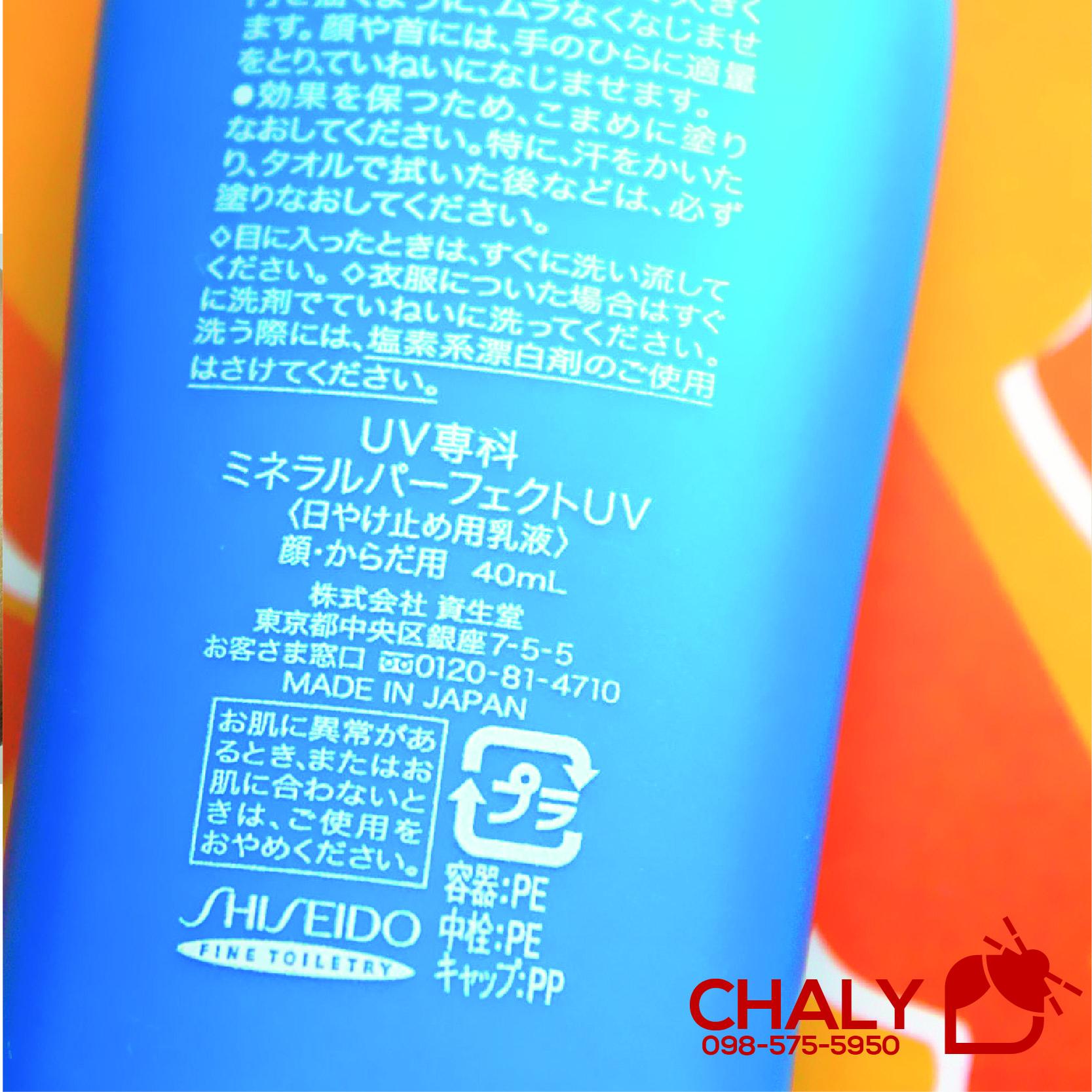 Cận cảnh bảng thành phần siêu lành tính của Kem chống nắng Shiseido màu xanh Mineral Water Senka 50 40ml Nhật Bản