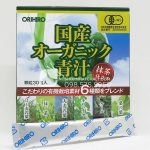 Bột rau xanh Aojiru Nhật Bản Orihiro Organic Aojiru nguyên liệu rau trồng tại Nhật hộp 30 gói - Bên trong