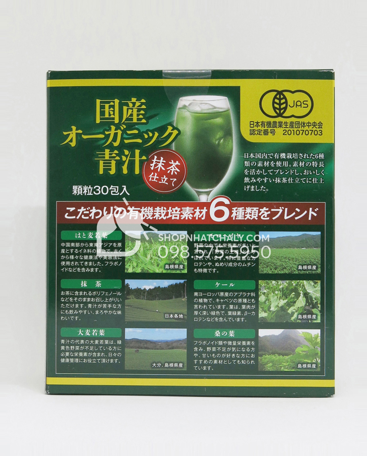 Bột rau xanh của Nhật Organic Aojiru là nguồn thực phẩm vô cùng quý giá vì bao chứa tinh chất của 6 loại rau Organic cung cấp hàng loạt chất hữu ích thiết yếu cho sức khoẻ