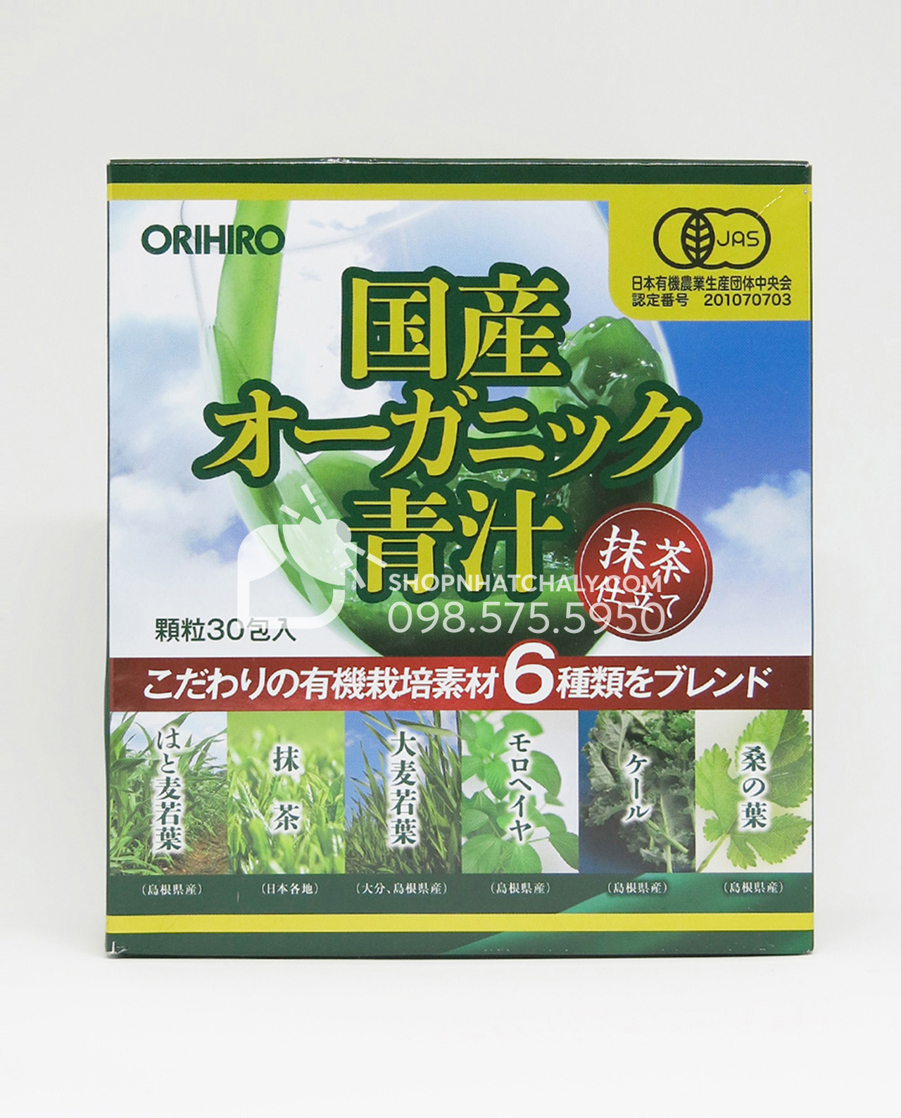 Bột rau xanh Aojiru Nhật Bản Orihiro Organic Aojiru nguyên liệu rau trồng tại Nhật hộp 30 gói