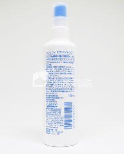 Dầu gội khô Shiseido Dry Shampoo 150ml - Sau