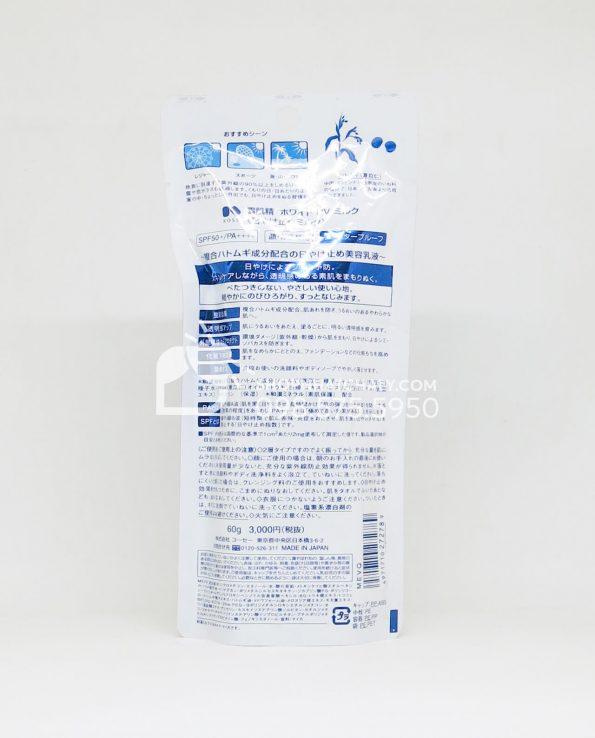 Kem chống nắng Kose dạng milk Sekkisei Sun Protect Essence Milk SPF 50 Nhật Bản mẫu mới 2018 - thông tin sản phẩm