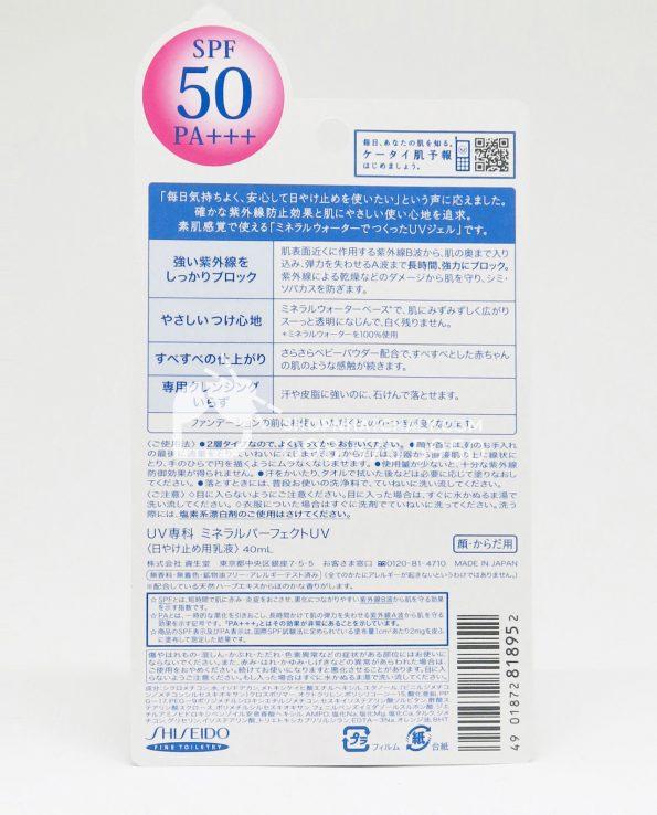 Kem chống nắng Shiseido màu xanh Mineral Water Senka 50 40ml - Sau