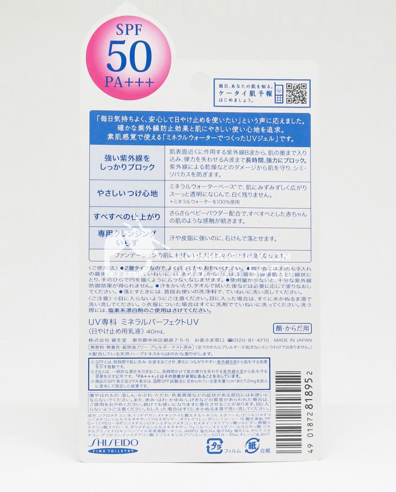 Thông tin về thành phần, công dụng và nhà sản xuất được in đầy đủ sau mỗi bao bì của Kem chống nắng Shiseido màu xanh Mineral Water Senka 50 40ml Nhật Bản
