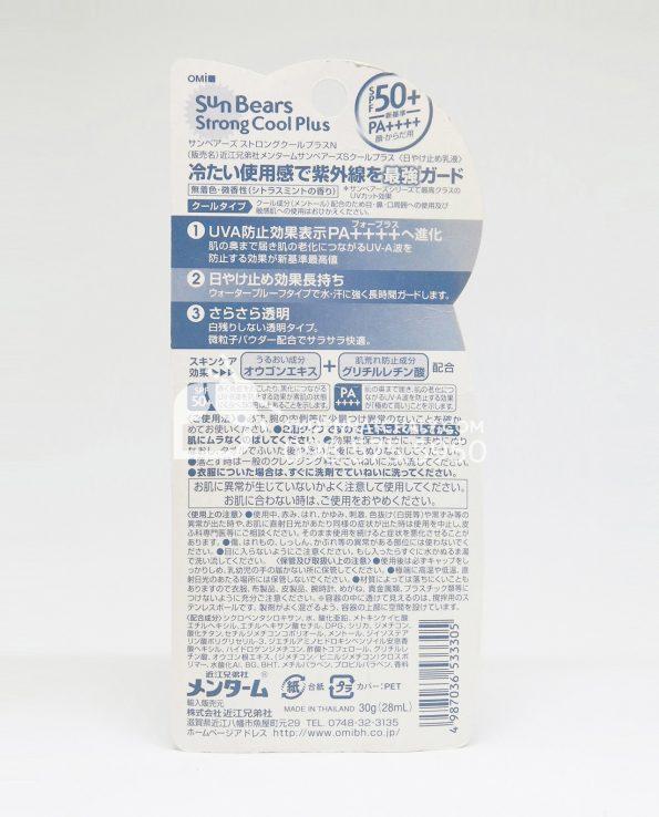 Kem chống nắng Sun Bears Cool SPF 50 màu xanh 30ml - Sau