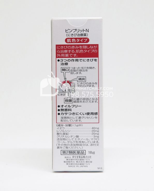 Kem trị mụn Shiseido Pimplit 18gr của Nhật - Sau