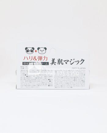 Kem trị thâm quầng mắt Kumargic Eye Nhật 20gr - mẫu 2017 thông tin sản phẩm