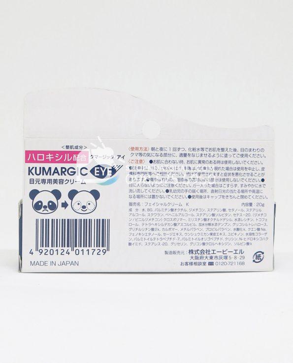 Kem trị thâm quầng mắt Kumargic Eye Nhật 20gr - Sau