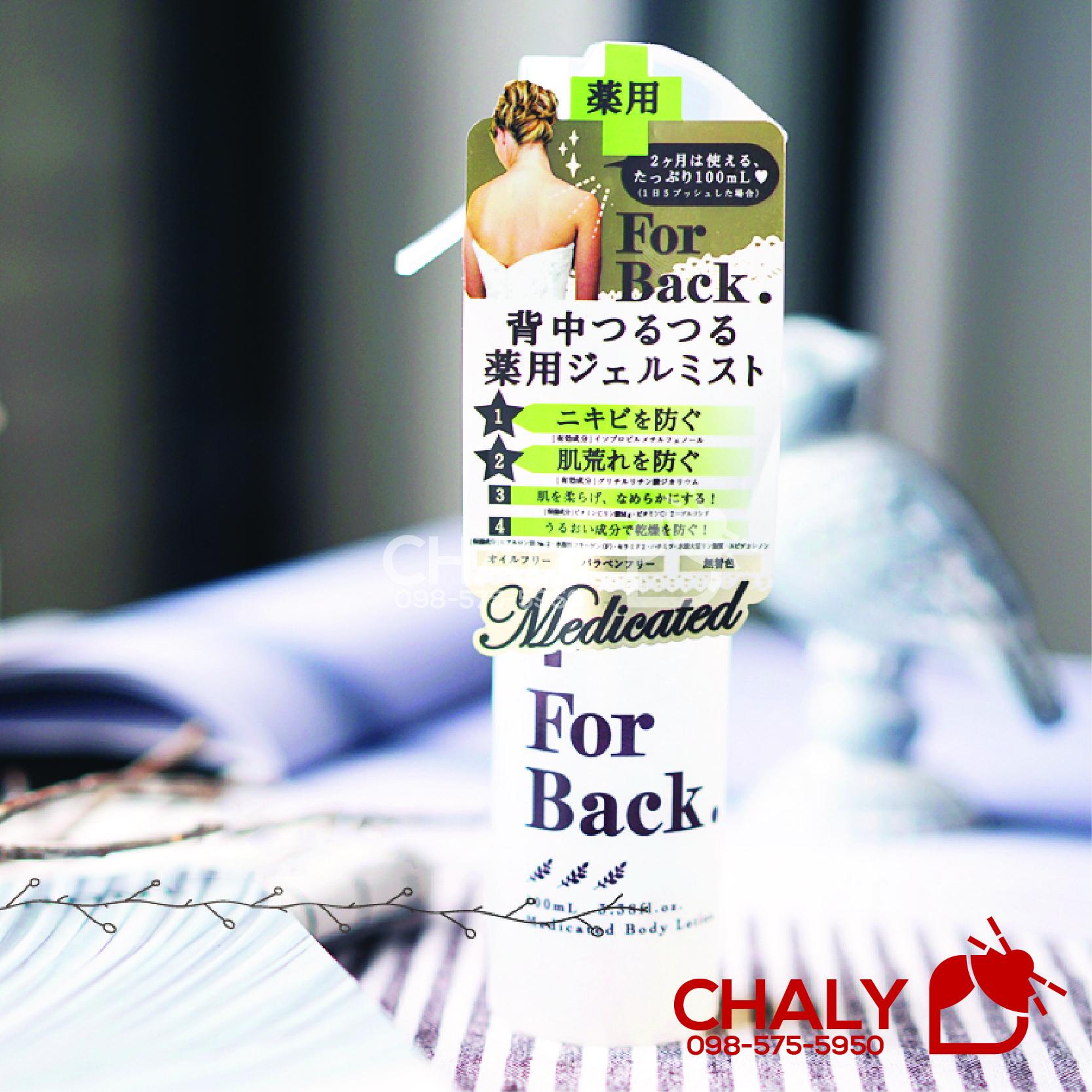 Lotion For Back trị mụn và thâm lưng hiệu quả