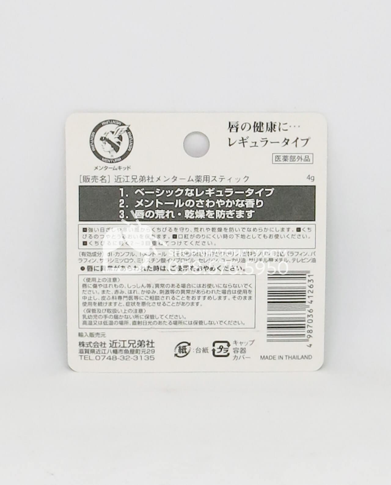 Son dưỡng môi chống khô nứt nẻ Omi Menturm Nhật Bản - thông tin sản phẩm