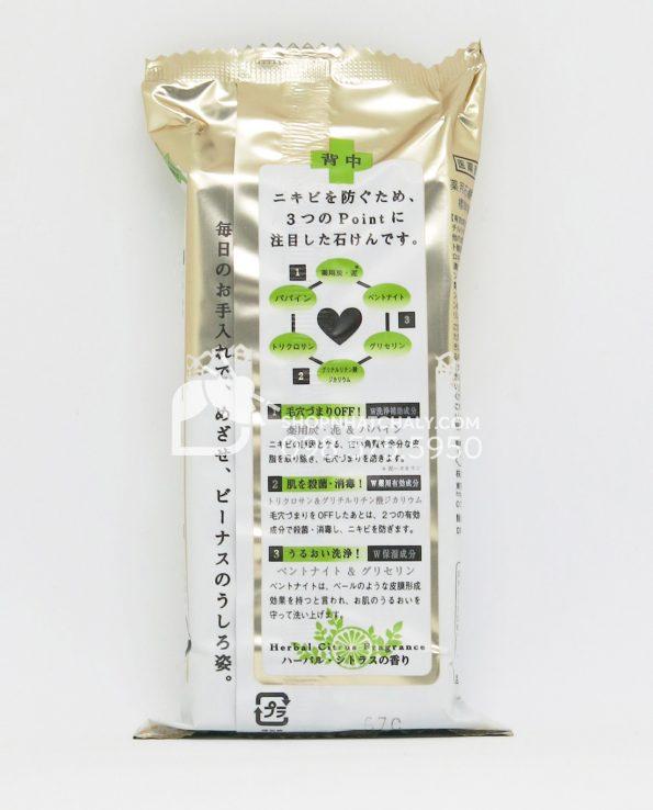 Xà phòng trị mụn lưng For Back Medicated Soap Pelican của Nhật 135gr - Sau