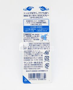 Nước xịt thơm miệng Ora Breath Fine của Sunstar Nhật. Hàng chính hãng, nhập trực tiếp. Bill mua hàng đầy đủ bởi Shop Nhật Chaly