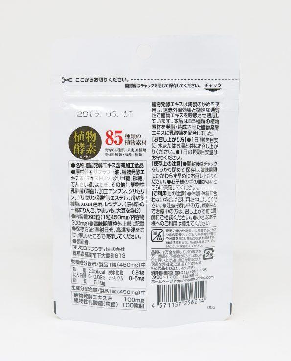 Thành phần Enzyme thực vật Orihiro Nhật hỗ trợ tiêu hoá 60 viên
