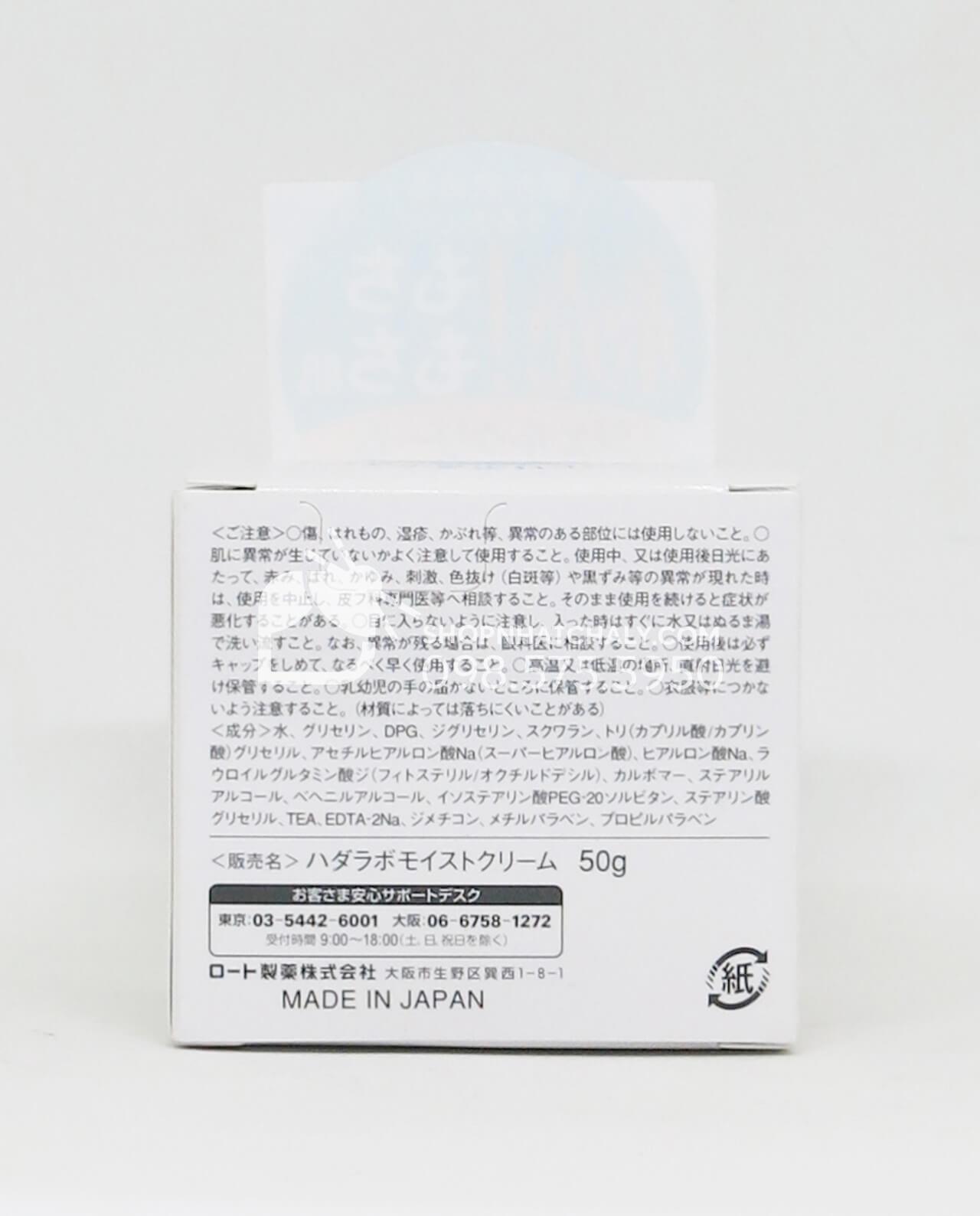 Kem dưỡng ẩm Hada Labo Nhật cho da khô Super Hyaluronic 50gr mẫu mới - thông tin sản phẩm