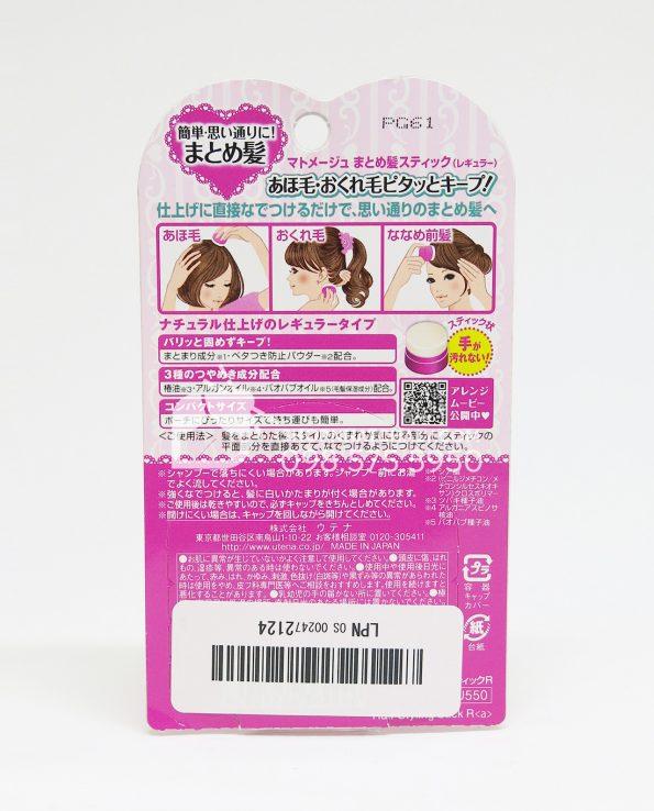 Sáp tóc Matomage Nhật dành cho nữ sau