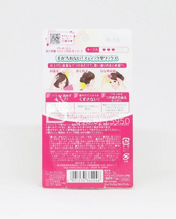 Sáp vuốt tóc nữ Matomage của Nhật Bản soft màu hồng mẫu mới 2018 - thông tin sản phẩm