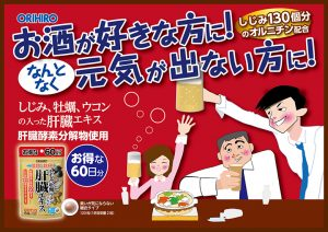 Viên giải độc gan Orihiro rất phù hợp với người hay sử dụng rượu bia, nóng trong, nổi mụn
