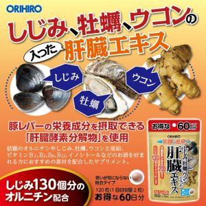 Thuốc bổ gan Orihiro với 3 thành phần chính là hến biển, hàu tươi và nghệ