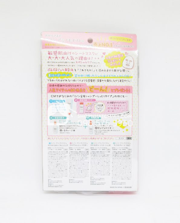 Mặt nạ Minon Amino Moist Nhật Sau
