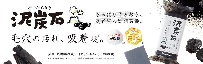 Xà phòng trị mụn đầu đen Nhật Deitanseki than hoạt tính nổi tiếng số 1 tại Nhật về trị mụn mặt cho da dầu mụn