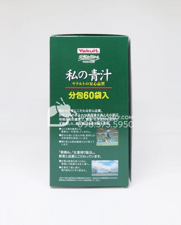 Bột rau xanh Yakult Nhật Bản - quy trình trồng