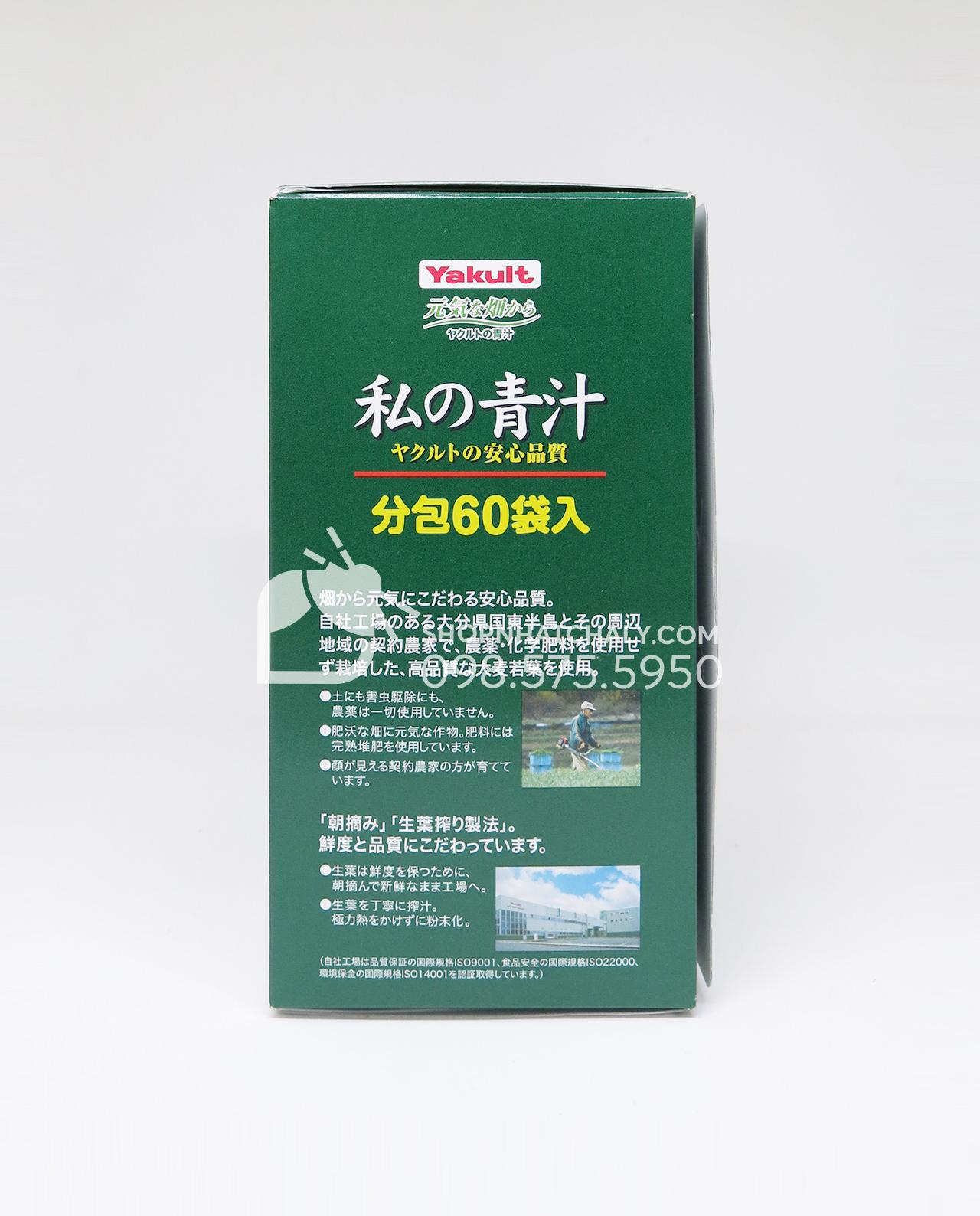 Các nguyên liệu trong Bột rau xanh Yakult được trồng, chăm sóc và xử lý dưới quy trình nghiêm ngặt của hãng Yakult Nhật Bản để đảm bảo nguồn nguyên liệu luôn tươi mới và an toàn nhất