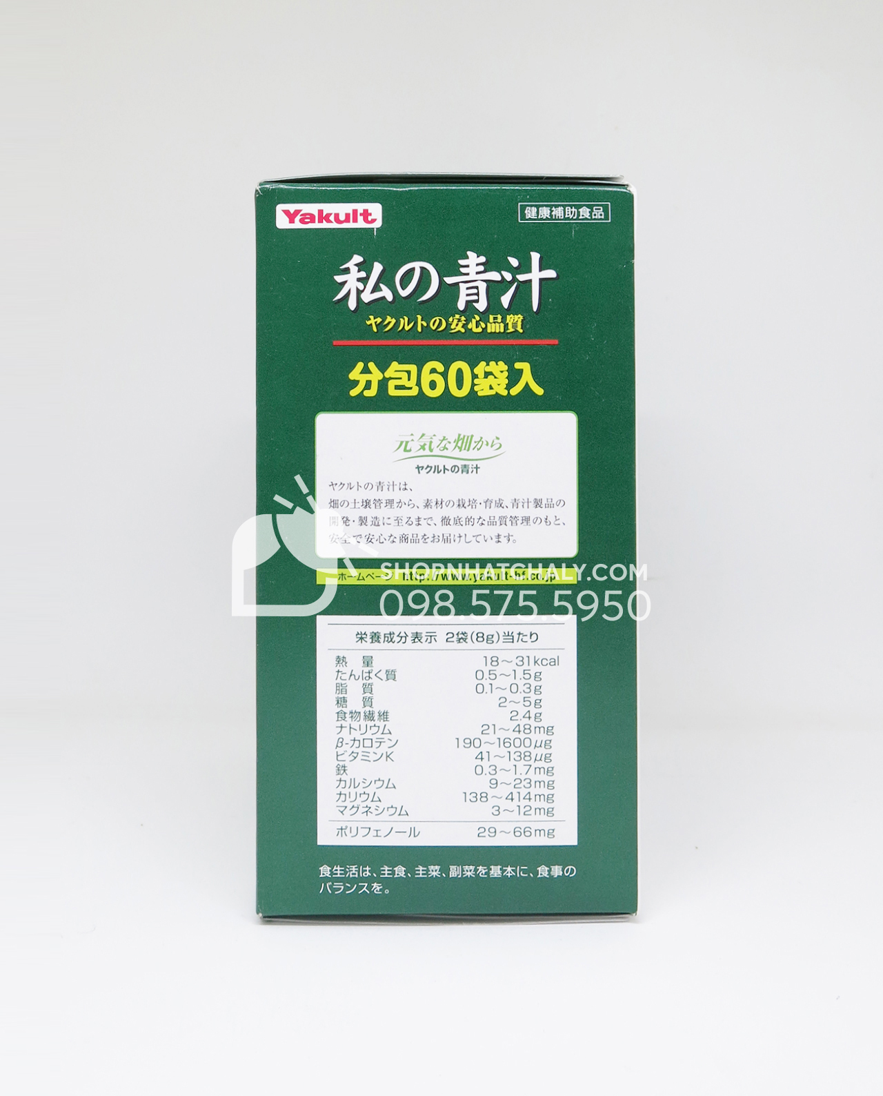 Bột rau xanh Yakult Nhật Bản - thành phần sản phẩm