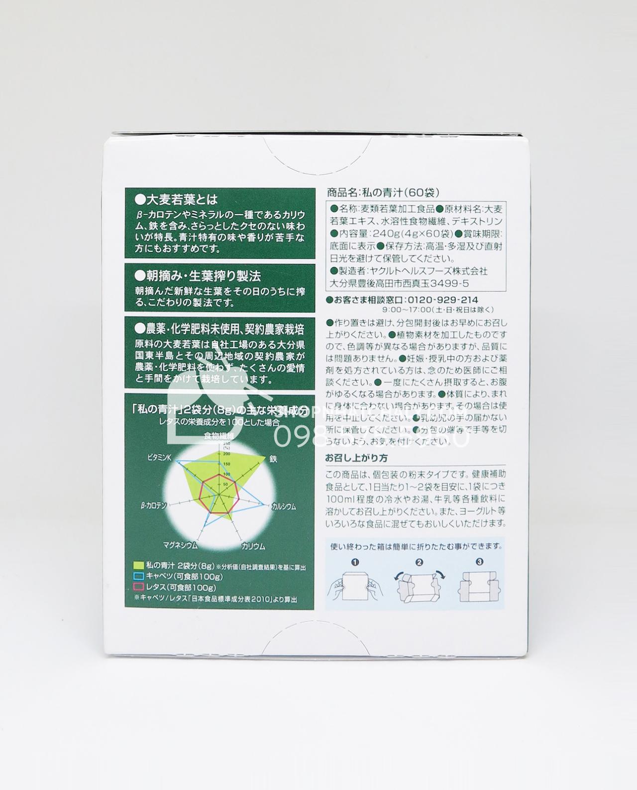 Thông tin về sản phẩm, công dụng, nhà sản xuất được in đầy đủ sau mỗi hộp Bột rau xanh Yakult Nhật Bản