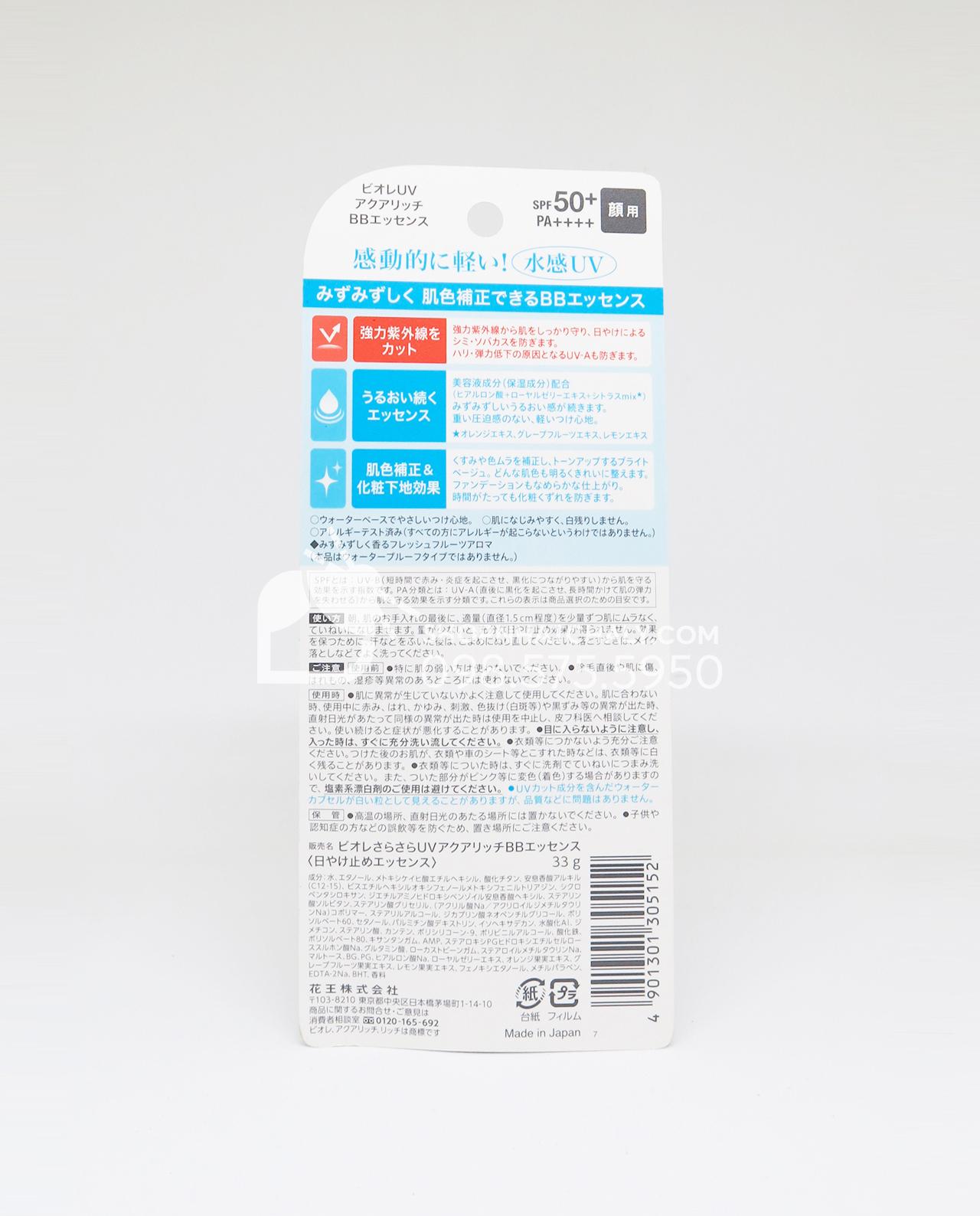 Kem chống nắng che khuyết điểm Biore Uv Aqua Rich Bb Essence - thông tin sản phẩm
