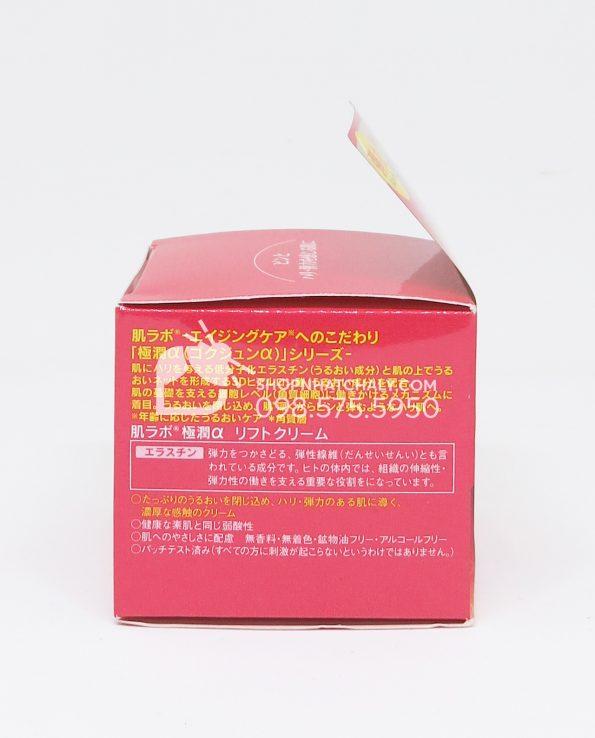 Kem dưỡng da chống lão hóa Hada Labo Pro Anti Aging Nhật Bản 2