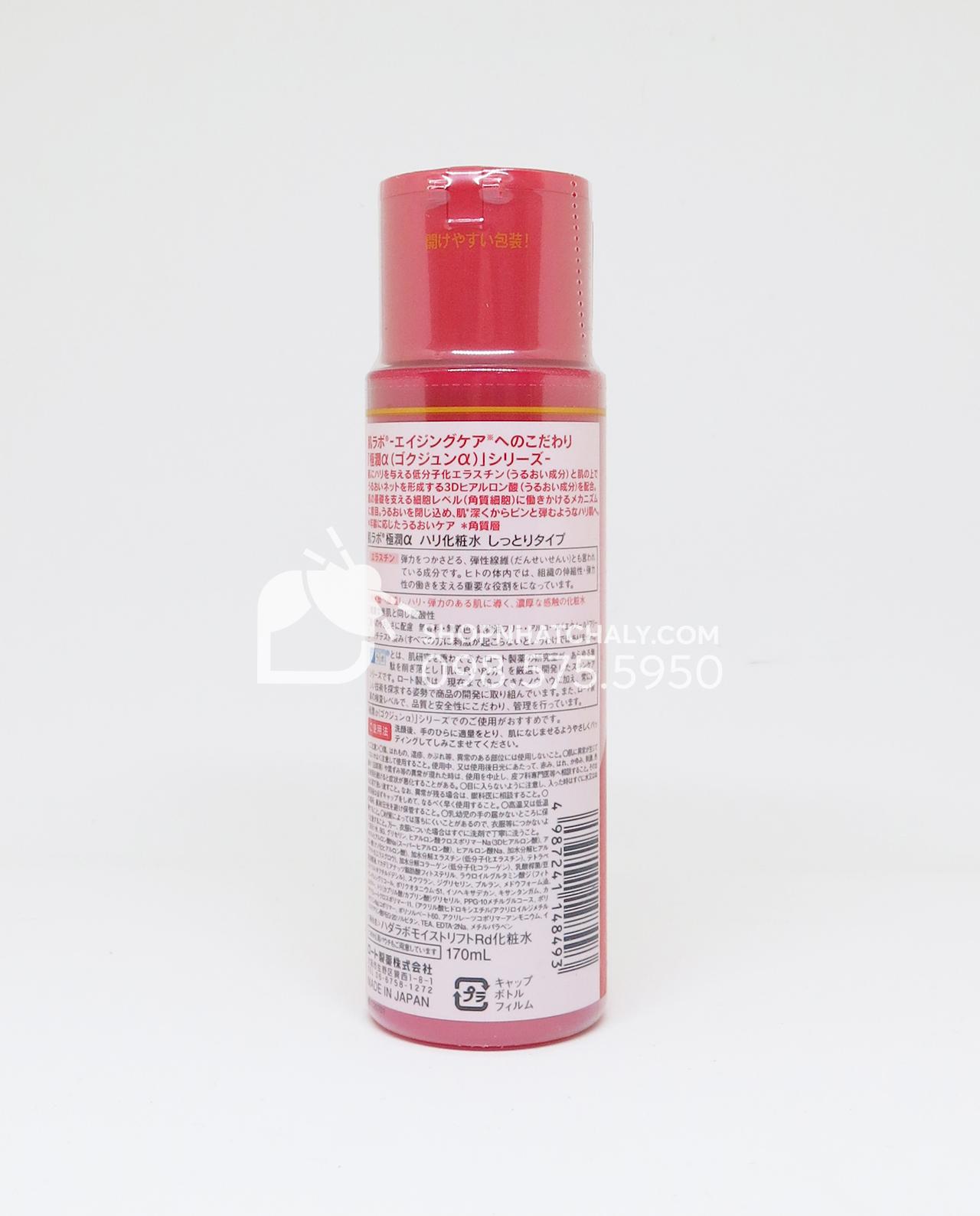 Nước hoa hồng chống lão hóa Hada Labo Gokujyun Alpha Lotion Nhật Bản - thông tin sản phẩm