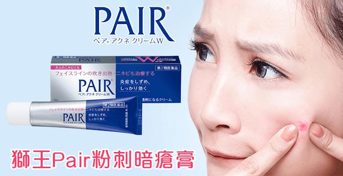 kem-tri-mun-pair-acne-w-cream-nhat-ban