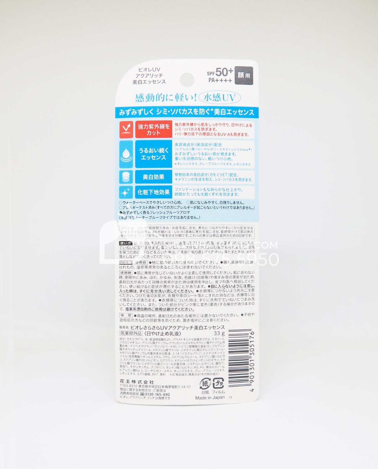 Kem chống nắng trắng da Biore Uv Aqua Rich Whitening Essence - thông tin sản phẩm