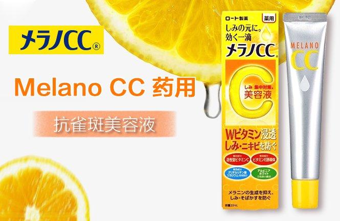 serum-melano-cc-essence-rohto-nhat-ban