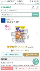 Vitamin tổng hợp của Nhật DHC Multiple Vitamin được review cực cao trên Cosme Ranking