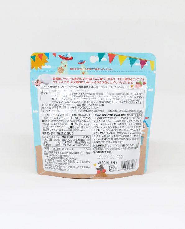 Sữa chua khô canxi Nhật cho bé Unimat Riken - thông tin sản phẩm