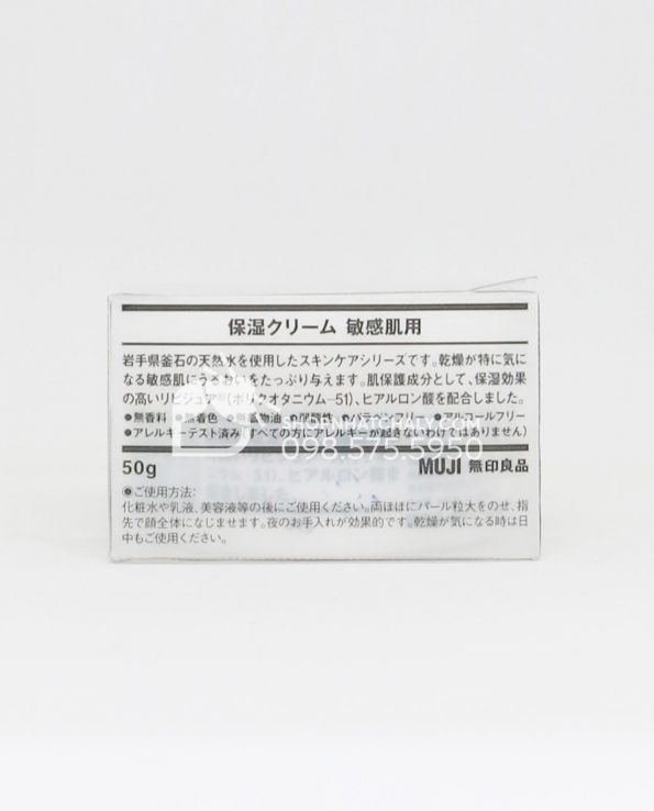 Kem dưỡng ẩm cho da nhạy cảm Muji Moisturising Cream Nhật Bản - thông tin sản phẩm