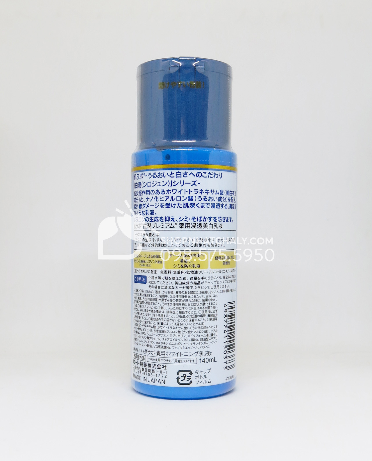 Sữa dưỡng trắng da Hada Labo Nhật Shirojyun Premium Whitening Emulsion 140ml - thông tin sản phẩm