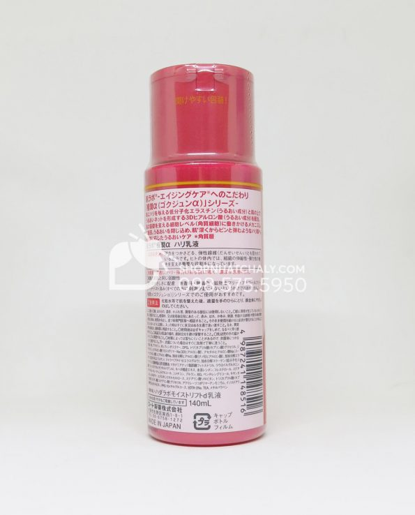 Sữa dưỡng da chống lão hóa Hada Labo Gokujyun Alpha Emulsion - thông tin sản phẩm