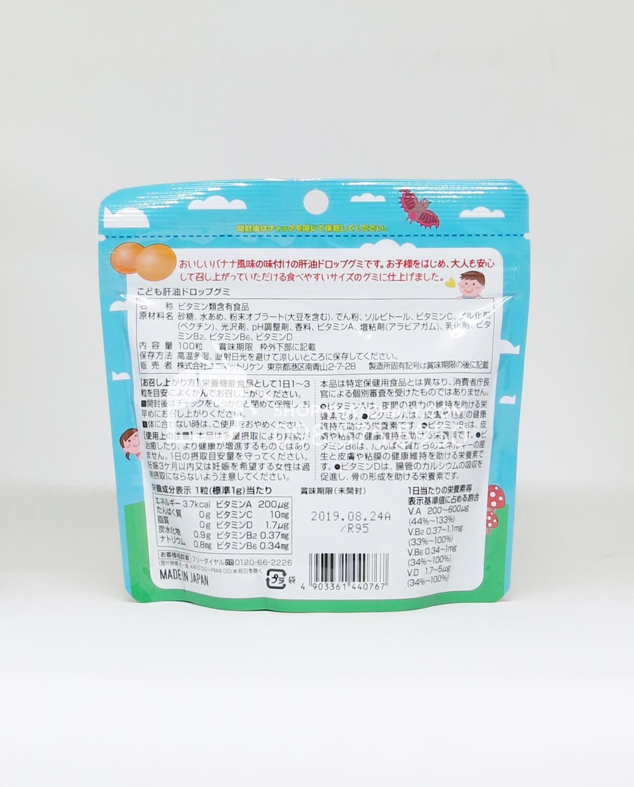 Viên dầu gan cá cho trẻ em Unimat Riken Nhật Bản - thông tin sản phẩm