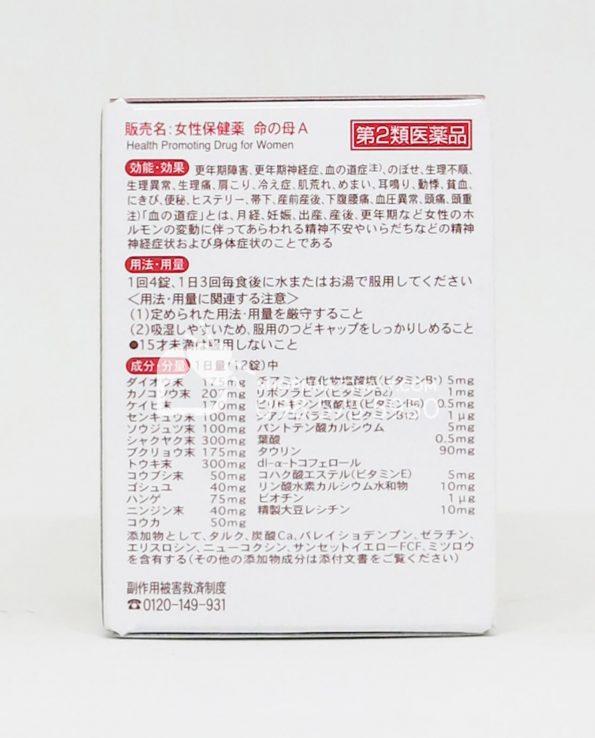 Viên uống tiền mãn kinh Kobayashi Inochi no Haha hộp 252 viên - thông tin sản phẩm