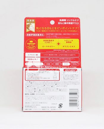 Mặt nạ chống nhăn vùng mắt Kracie Hadabisei Nhật 60 miếng - thông tin sản phẩm