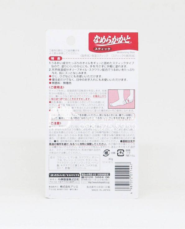 Kem trị nứt gót chân của Nhật Kobayashi - thông tin sản phẩm