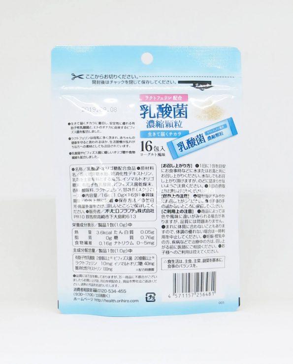 Men vi sinh Orihiro hỗ trợ đường ruột và tiêu hoá - thông tin sản phẩm