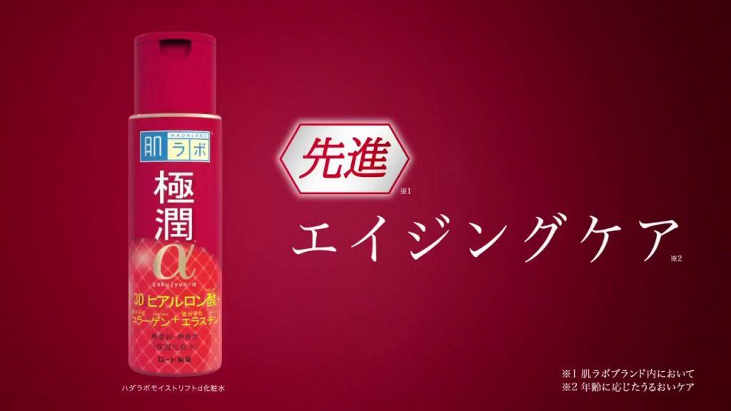 sua-duong-da-chong-lao-hoa-hada-labo-gokujyun-alpha-emulsion