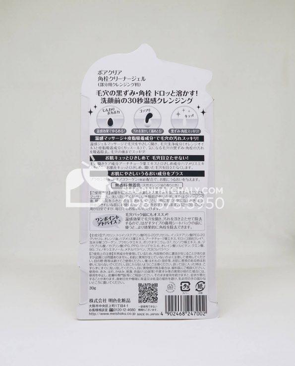 hot-gel-lay-mun-dau-den-pore-clear-meishoku-cleansing-gel-thong-tin-sp