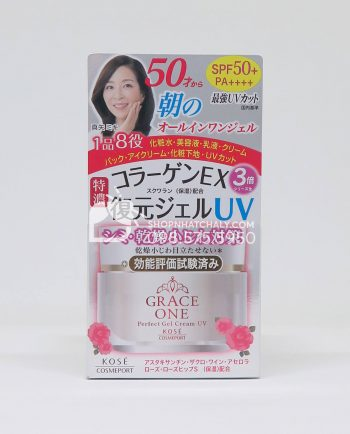 kem-ngay-chong-lao-hoa-u50-kose-grace-one-perfect-gel-cream-uv-whitening