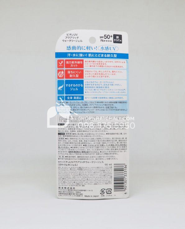 kem-chong-nang-biore-aqua-rich-uv-watery-gel-nhat-barcode