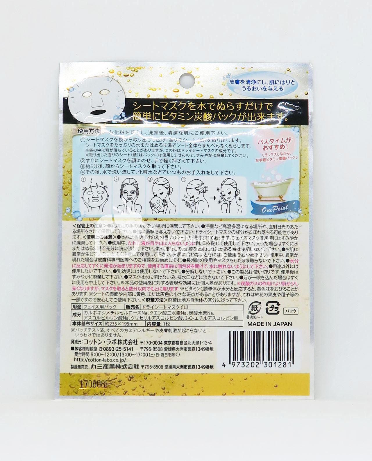 Hãng Cotton Labo sản xuất mặt nạ thải độc Nhật Bản với barcode hộp 3 miếng và miếng lẻ khác nhau. Các bạn lưu ý