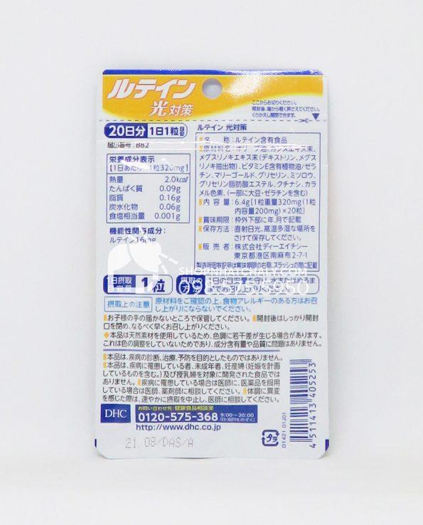 vien-uong-chong-anh-sang-xanh-dhc-lutein-20-vien-20-ngay-thong-tin-sp